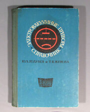 Book Tube Catalogue Reference Russian Electronic Radio Old Vintage Vacuum Lamp