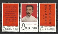 CHINA PRC SC#924-26,  Writer Lu Hsun Commemoration  C122 Mint NH w/OG
