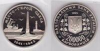 UKRAINE -  PROOFLIKE 200000 KARBOVANETSIV UNC COIN 1995 YEAR ODESSA SHIP KM#12