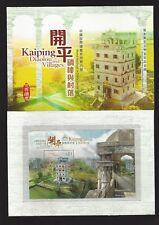 Hong Kong 2017 開平碉樓 SPECIMEN World Heritage China No. 6 Kaiping Diaolou Stamp
