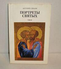 "ANTONIO SICARI ""PORTRAITS OF SAINTS"" PORTRETY SVYATIH BOOK IN RUSSIAN VOLUME II"