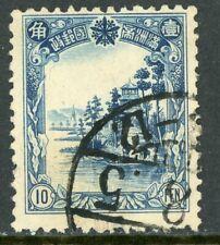 China 1936 Manchukuo 4th Definitive 10 Fen VFU B445 ⭐⭐⭐⭐⭐
