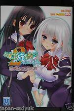 JAPAN novel: Otome wa Boku ni Koishiteru Futari no Elder
