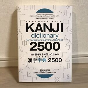 Kanji Dictionary for Foreigners Learning Japanese 2500 2019