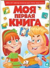 In Russian kids book - Моя первая книга Азбука, счет, животные, професии, цвета