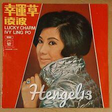 """Hong Kong Chinese Ivy Ling Po Lucky Charm Pathe EMI 12""""LP 凌波 幸運草 黑膠唱片 S-CPAX-357"""