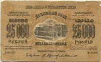 25000 RUBLES 1923 ARMENIA GEORGIA AZERBAIJAN TRANSCAUCASIA BANKNOTE