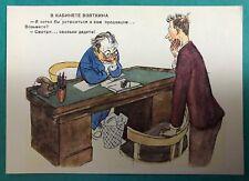USSR Russia Postcard «IZOGIZ» 1956 illustration Cheremnykh Humor & Satire.