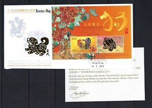 Hong Kong 2018-1 狗年 FDC GOLD S/S New Year of Dog Zodiac Stamp