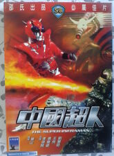 Shaw Brothers The Super Inframan  1975 Region 3 Celectial Pictures Fantasy