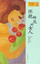 Moyan:the Woman with Flowers(chinese Edition ) Noble 2012 Prize (Chinese) Paperb