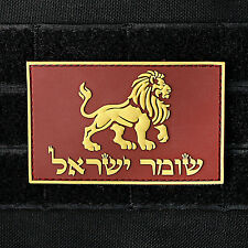 Zahal Red  Yellow Keeper Of Israel PVC Rubber Patch - PA-keepr-R