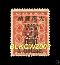 1897 年 大清郵政 紅印花加蓋暫作郵票 當壹圓 Stamp Large $1/3c Red Revenue