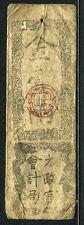 Japan 1868 (Yr.4 Keio), DAJOKAN-SATSU Gold Note 1 Ryo, S164, Fine
