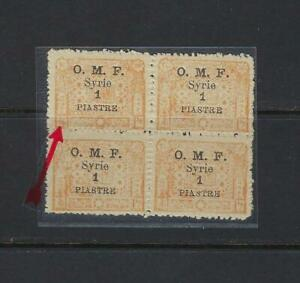 SYRIA 1921 OMF SYRIE 1 PIASTER OVPTD ON BLOCK OF 4 DAMASCUS ISSUE WITH ERROR