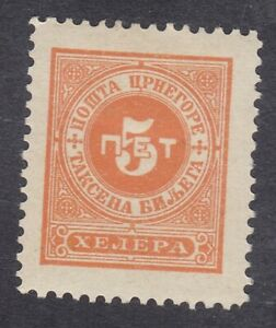 Montenegro 1902 - Postage Due - 5h Orange - SG D111 - Mint Hinged (D28H)