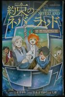 JAPAN novel: The Promised Neverland / Yakusoku no Neverland ~Omoide no Film