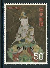 JAPAN MIHON Specimen MH Selections: Scott #953 50y Heian Treasures 1968 $$$