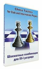 Chess Tactics for Club and Intermediate Players