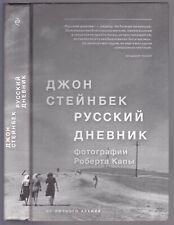 Джон Стейнбек Русский дневник Russian 2018 John Steinbeck Russian diary