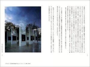 japanese photo book - HIROSHI SUGIMOTO: Time Exposed / Koke no musu made