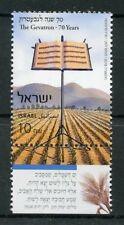 Israel 2018 MNH Gevatron Kibbutz Folk Singers 1v Set Music Stamps