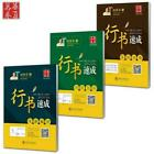 Chinses 3 books Pen copybook