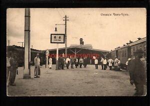 CHINA Russia CHANG-CHUN RAILWAY STATION GARE BAHNHOF POSTCARD 1915 - RU687
