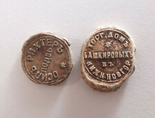 1900s Imperial Russian Antique Lead Seals RIHTER LODZ and Bashkirov Trade House