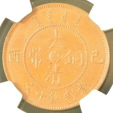 1909 CHINA Kwangtung 10 Cent Copper Dragon Coin NGC AU Details