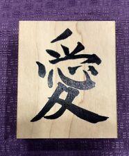 Mari & me LOVE Rubber Stamp ASIAN Oriental Japanese Kanji Chinese Calligraphy