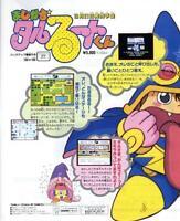 Magical Taruruto-Kun Famicom FC BANDAI JAPANESE GAME MAGAZINE PROMO CLIPPING