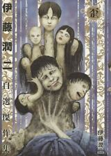 Junji Ito Collection of Masterpieces 2 / Japanese original version / manga comic