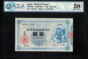Pick22 Japan Bank of Japan 1 Yen 1885 Block 7 About UNC DaiKoku ACCA/PMG58 RARE