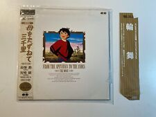 3000 Leagues in Search of Mother Anime Laserdisc Japan Import LD