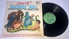 THE JUNGLE BOOK Israel VINYL LP Reuven Sheffer DISNEY Hebrew MM 30444 Disneyland