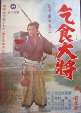 BEGGAR SAMURAI KING Japanese B2 movie poster 1964 SHINTARO KATSU