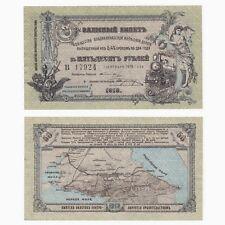 Rusia - 50 rublos-P. Ref: S-593 - VLADIKAVKAZ FERROCARRIL empresa; escaso-UNC.