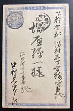 1930s Japan Postal Stationery Postcard Blue Cover Japanese Cancel