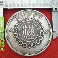 China Coin COPPER COIN YUAN YEAR Republic China SI CHUAN PROVINCE COIN 四川银币军政府拾圆