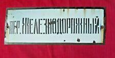 Vtg USSR RUSSIA porcelain enamel street