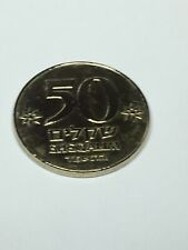 ISRAEL 50 Sheqalim 1984 un-circulated