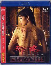 Art of the devil 2 (Thailand 2005) TAIWAN BLU RAY ENGLISH SUBS
