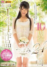 Japanese Gravure Idol Tsubomi 1440 Min DVD  Region Code:2