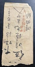 1950s China Stampless Cover C
