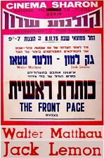 "1975 Israel FILM POSTER Movie ""THE FRONT PAGE"" Hebrew LEMMON & MATTHAU Jewish VR"