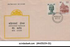 INDIA - 1975 AHILYABAI HOLKAR & MIR ANEES / PERONALITIES STAMPS - FDC