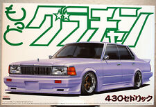 Aoshima 048115 1981 Nissan 280e Brougham 4dr HT Grand Champion #06 1:24 JDM