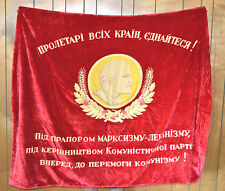 VINTAGE ORIGINAL. SOVIET RUSSIAN LENIN FLAG BANNER. HEAVY VELVET. USA SELLER. 2