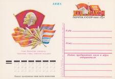 Russia, Soviet Union card, XXVI congress of the Communist Party Lenin
